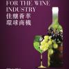 Tres bodegas de la DO Jumilla participan en la feria Hong Kong International Wine and Spirits que tiene lugar del 8 al 10 de noviembre