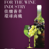 Tres bodegas de la DO Jumilla participan en la feria Hong Kong International Wine and Spirits que tiene lugar del 8 al 10 de noviembre